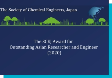 Prof. Dun-Yen Kang Receives SCEJ Award for Outstanding Asian Researcher and Engineer