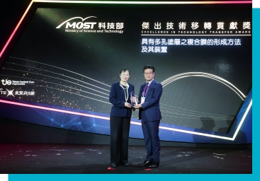 Prof. Allan Tung of Chem. Eng. Awarded 2020 Excellence in Technology Transfer Award, MOST
